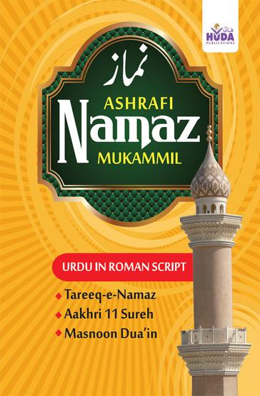 roman quran pdf