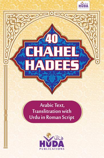 Urdu in Roman Script – Huda