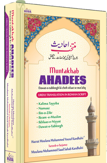 Muntakhab Ahadees